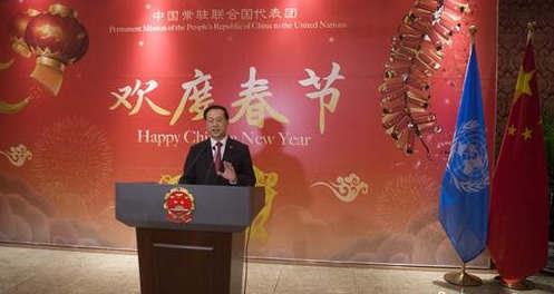 中国常驻联合国代表团在纽约驻地举办春节招待会