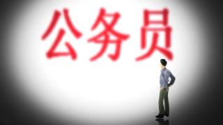 2019年江苏公务员考试网上报名资格审核时间仍为48小时