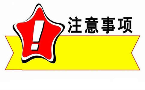 参加浙江公务员考试 报名前注意事项