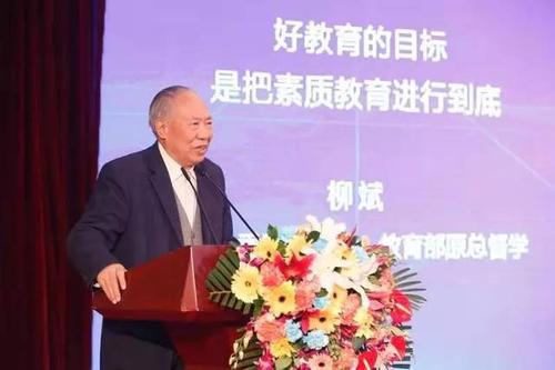 2018年度中国教育家年会暨中国好教育颁奖盛典