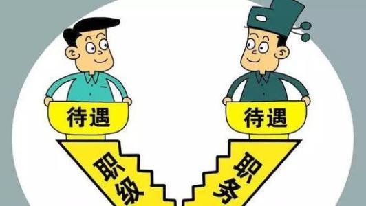 中共中央办公厅印发了《公务员职务与职级并行规定》