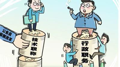 公务员职务与职级并行6月实行 学校可否也实行职称与职级并行