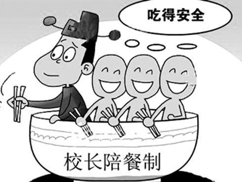 拒绝舌尖上的浪费 北京市已实行校长陪餐制