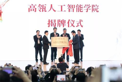 中国人民大学高瓴人工智能学院成立