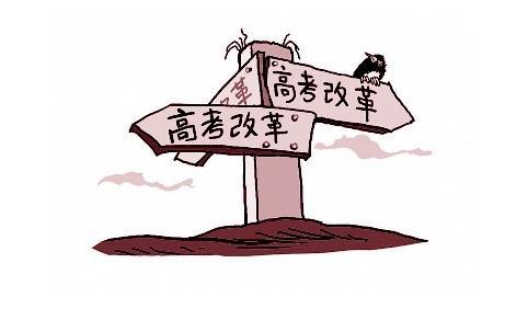 """湖南省高考综合改革方案于今日公布 将实施""""3+1+2""""模式"""