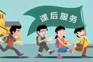 山东省政府决定今年9月底前 山东所有小学将全面开展课后服务