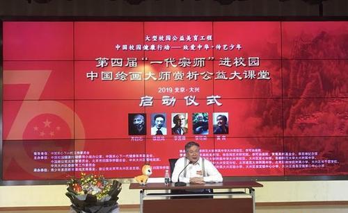 第四届一代宗师进校园中国绘画大师赏析公益大课堂活动启动仪式成功举行