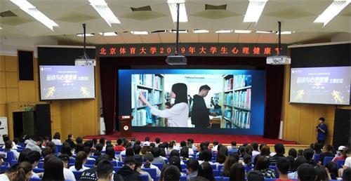 北京体育大学2019年大学生心理健康节开幕 7所高校的师生参加了本次活动