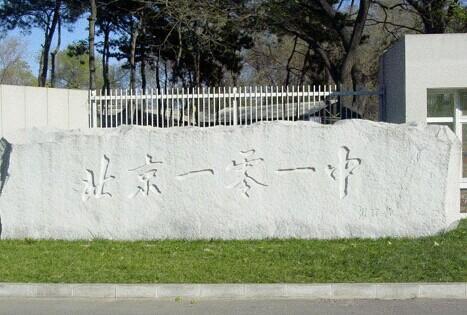北京101中学致力于培养具有中国情怀的国际创新人才