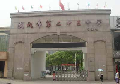 湖北省武汉市第二十三中学举行思维导学深度训练营公开课