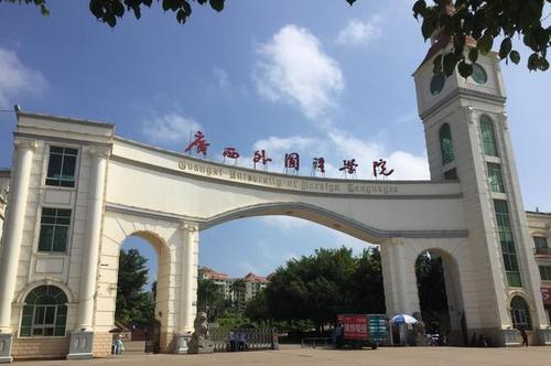 广西外国语学院与泰国梅州大学合作交流14周年