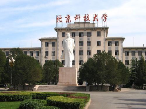 青少年高校科学营活动在北京科技大学举行
