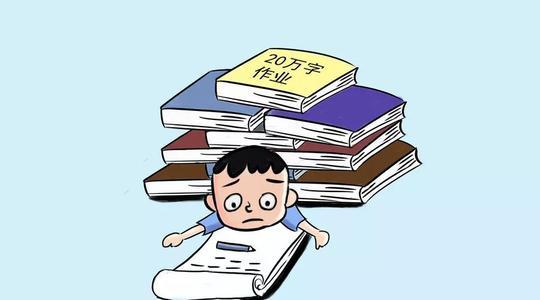 教育部表示要切实减轻中小学生过重课外负担