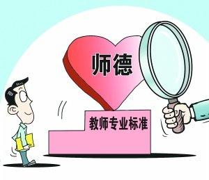 教师师德失范 违规违纪行为黑龙江省坚决做到有举必查