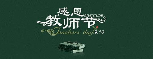 这是世界教师节 这是老师和他们的学生最需要的