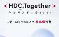 华为宣布2021年开发者大会日期预计鸿蒙OS3.0
